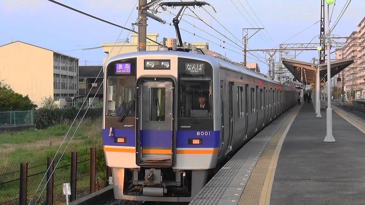 南海本線で数少ない種別「準急」 8000系+1000系の羽倉崎駅始発6時18分 ...