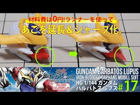 ガンプラ「HG ガンダムバルバトスルプス(Gundam Barbatos Lupus)」#17材料費0円ランナーを使ってあごを延長&シャープ化/鉄血のオルフェンズ