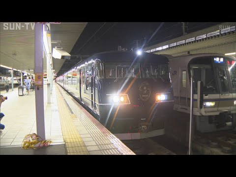 JR西日本 新たな寝台列車「WEST EXPRESS 銀河」が姫路駅に!