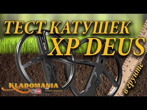 ТЕСТ КАТУШЕК XP DEUS X35 vs XP DEUS ⚔. Какая катушка лучше для XP DEUS. Тест в грунте