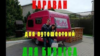 Прицеп-дача = БИЗНЕС НА КОЛЕСАХ!!!