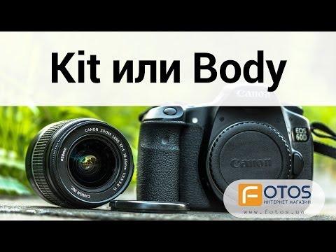 Чем отличается Kit от Body? Что такое Kit и что такое Body?
