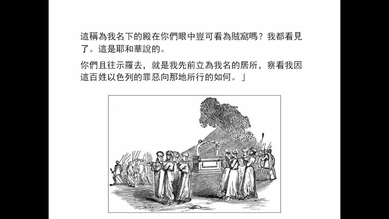 聖經簡報站:歷代志下7章-9章(上) - YouTube