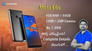 Motorola Moto E6s Launched in India Specs & Details (Telugu)