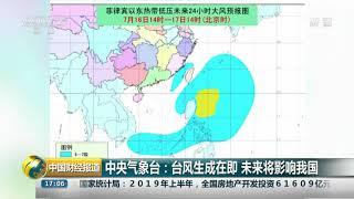 [中国财经报道]中央气象台:台风生成在即 未来将影响我国| CCTV财经