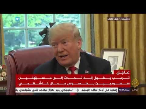 ترمب: تحدثت مع مسؤولين سعوديين على أعلى المستويات وأريد مقابلة خطيبة خاشقجي