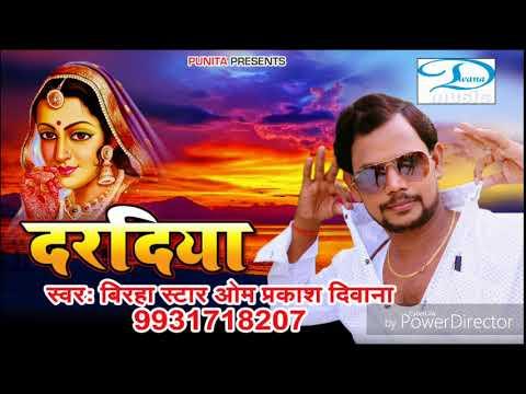 2018 Ka Hit Song!!ढोढ़ी के नीचे दुखाता HD !! Dhodhi Ke Niche Dukhata !!Om Prakash Diwana !! Daradiya