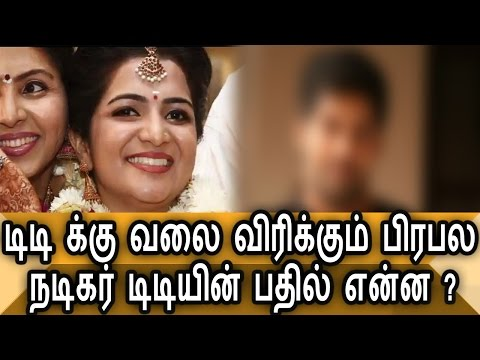 டிடி க்கு  வலை விரிக்கும்  பிரபல  முன்னணி நடிகர் |Tamil Cinema News|Latest Tamil News