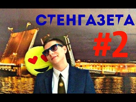 М. Р. Мамиконян о стенгазете «Шаги Истории»