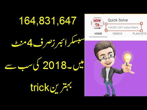 how to get 164,831,647 subscribers in 4 mintues  Latest 2018 trick