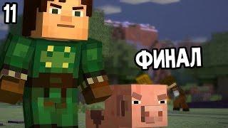 Minecraft Story Mode Episode 3 Прохождение На Русском 11 ФИНАЛ ЭПИЗОДА 3 Ending
