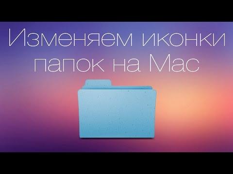Как изменить иконки папок в Mac OS X?