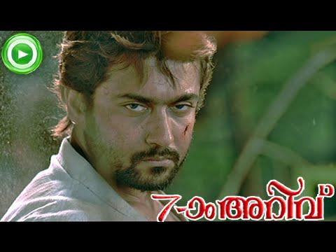 Malayalam Movie 2013 Ezham Arivu (7aum Arivu)   New Malayalam Movie Scene 11 [HD]