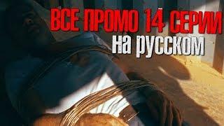 Ходячие мертвецы 8 сезон 14 серия - Все Промо на русском / Zhuravkoff