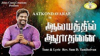 Aalayathil Aarathanai Aatkondavarae album Rev. Sam D. Tamilselvan Worship Song HD.mp3
