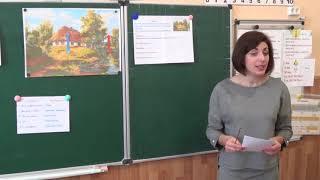 Фрагмент уроку з розвитку зв'язного мовлення. 4 клас