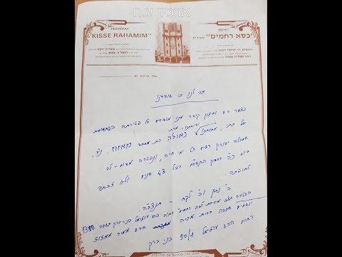 """הלווית גאולה מאזוז ז""""ל בת מרן ראש הישיבה שליט""""א"""