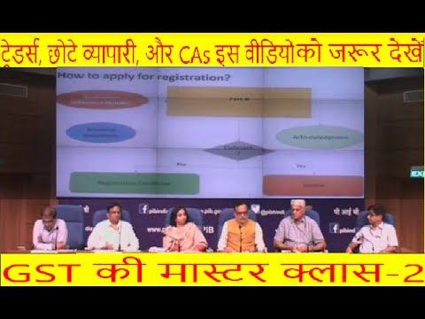 GST की 2nd Master Class for Traders, Small Businessmen and CAs by Hasmukh Adhia | GST in Hindi