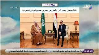 صباح البلد - الملك سلمان يصدر أمرا بالعفو عن مصريين مسجونين في السعودية