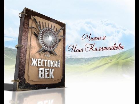 Читаем «Жестокий век» Выпуск 31. Эфир от 18.02.2017
