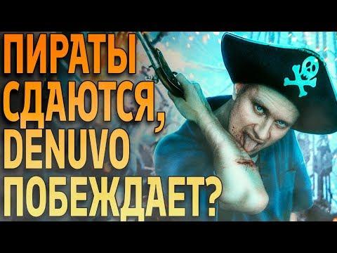 ИгроСториз: Denuvo побеждает?