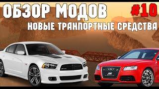 Обзор модов на Samp #10 - Новые лучшие автомобили на замену!
