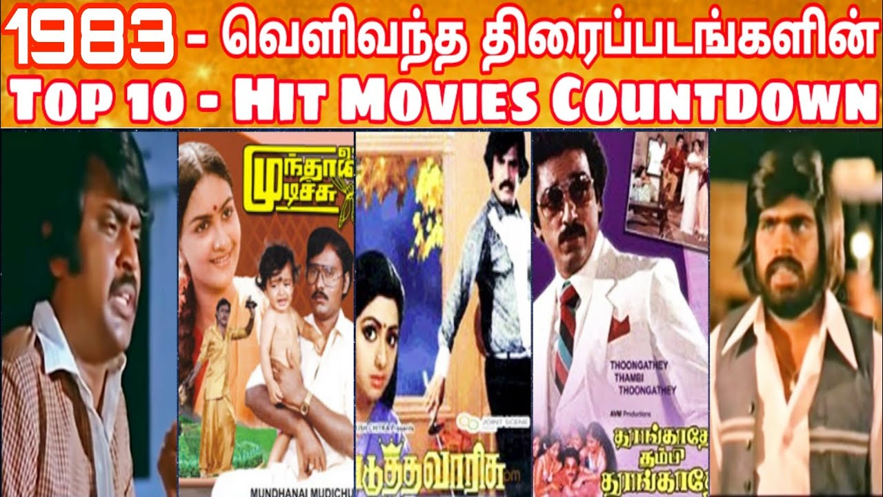 1983 - Top 10 Tamil Movies Countdown List   1983  -  டாப் 10 தமிழ் திரைப்படங்கள்   80s Top 10