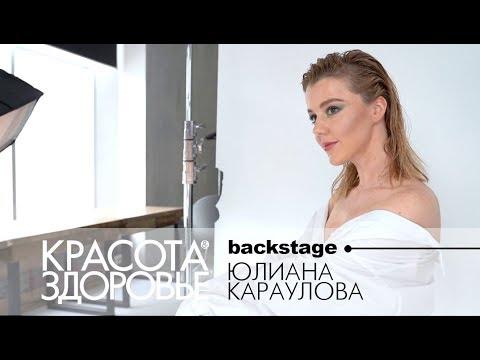 BACKSTAGE. Юлианна Караулова. Съемка для журнала «КРАСОТА & ЗДОРОВЬЕ»
