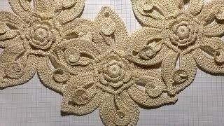 Большой цветок. Ирландское кружево. Вязание крючком.