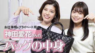 【バッグの中身】神田愛花さんのお仕事とプライベートのバッグの中身👜をcheckしました!