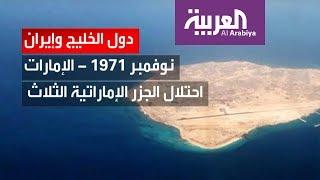بعض من محاولات العبث الإيرانية في الخليج