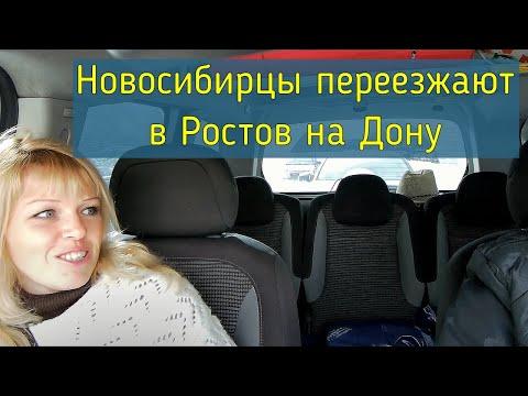 Сибиряки переезжают в Ростов