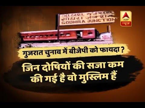Gujarat High Court commutes death sentences of 11