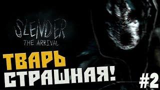 Slender: The Arrival - Тварь в Катакомбах! #2