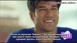 """Бурак и Несли о сериале """"Черная любовь"""" (субтитры)"""