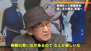 東京・青梅の名物「レトロな映画看板」撤去始まる…なぜ? thumbnail