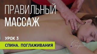 Правильный массаж.  Урок 3.  Спина. Поглаживание