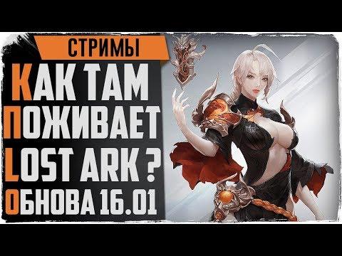 видео: lost ark. Обновление 16.01 / Дейлики / Прокачка твина