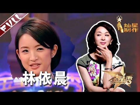 《金星时间》第113期:林依晨如何做到与婆婆和谐相处 胡歌 陈柏霖 郑元畅谁是最佳搭档? The Jinxing show 1080p 官方干净版   金星秀