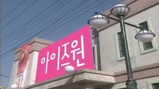 아이즈원 컴백공연을 하는 심영