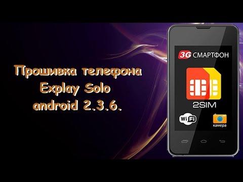 Прошивка телефона Explay Solo android 2.3.6