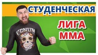 СТУДЕНЧЕСКАЯ ЛИГА MMA ✔ Highlights турнира