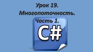 Уроки C#. Многопоточность. Часть 1