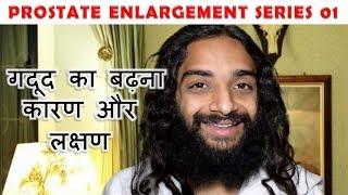 prostate enlargement series 01 reasons symptoms by nityanandam shree