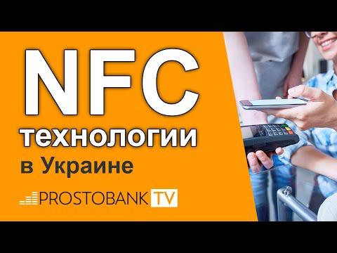 NFC-технологии в Украине