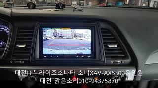 대전 LF소나타뉴라이즈 소니AX5500올인원판매장착