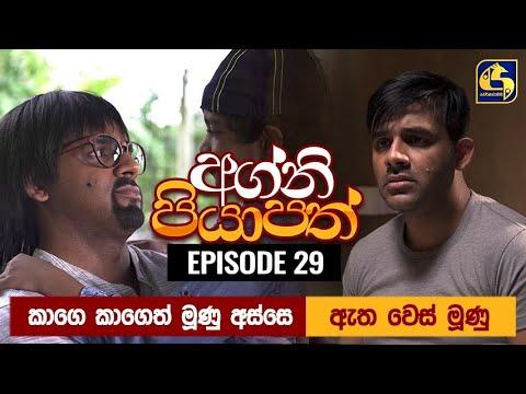 Download Agni Piyapath Episode 29 || අග්නි පියාපත්  ||  17th September 2020