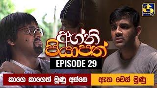 Agni Piyapath Episode 29 || අග්නි පියාපත්  ||  17th September 2020 Thumbnail