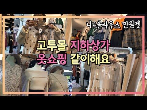 2월 직장인 임산부 브이로그 / 고속터미널 지하상가 쇼핑/ 만삭 임산부 패션 / L