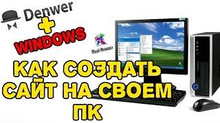 Установка DENWER на windows компьютер [Видео-урок]
